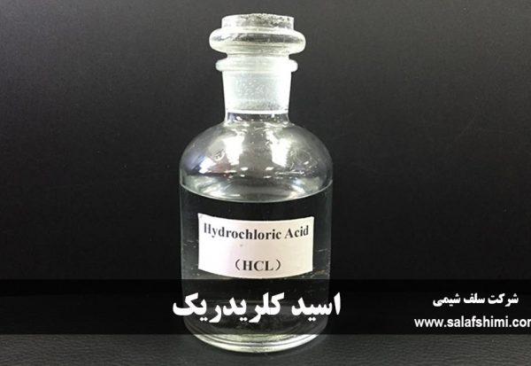 اسید کلریدریک - سلف شیمی