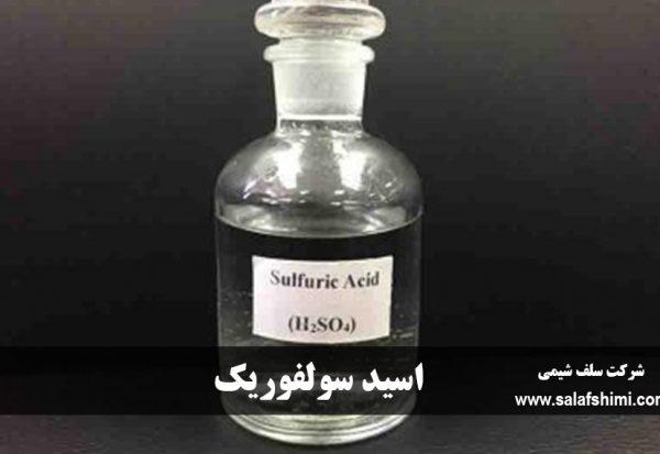 اسید سولفوریک + سلف شیمی