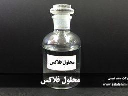 محلول فلاکس - سلف شیمی