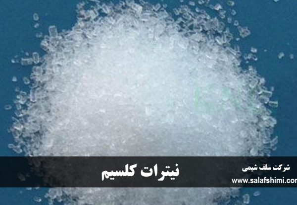 نیترات کلسیم - سلف شیمی