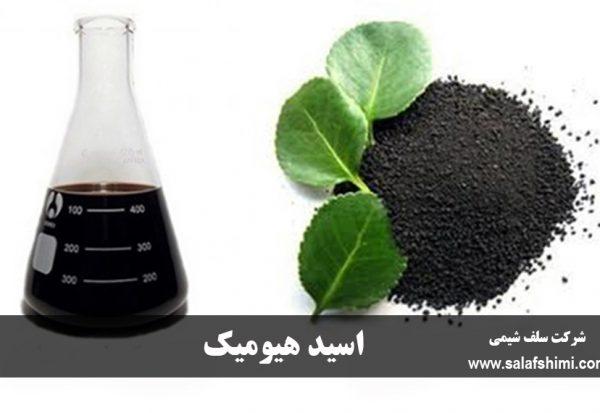 اسید هیومیک - سلف شیمی